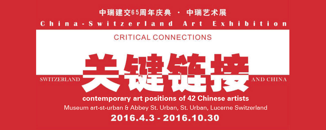 "CHINA SWISS FESTIVAL 2016 ""CRITICAL CONNECTION"""